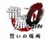 Yakuza 0 acontecerá em dezembro de 1988; novos detalhes da história