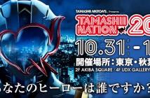 tamashii2014
