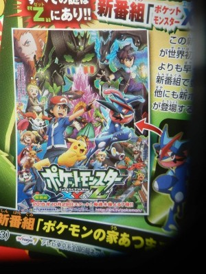 new-pokemon-corocoro-leaks-confirm-zygarde-forms-for-xy-z-anime-premiere-date